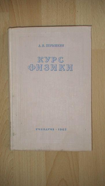 А.В.Перышкин Курс физики