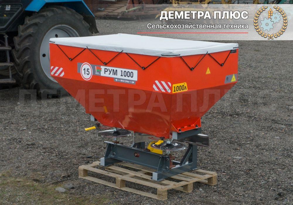 Разбрасыватель минеральных удобрений РУМ-1000 (розкидач добрив D-Pol)