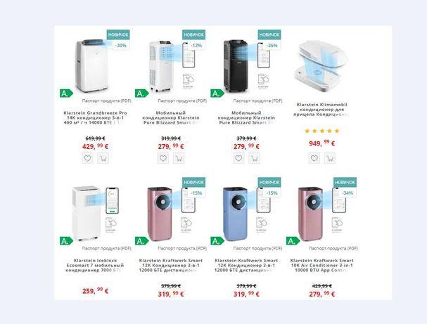 Распродажа Лучшая цена Мобильные кондиционеры и охладители KLARSTEIN