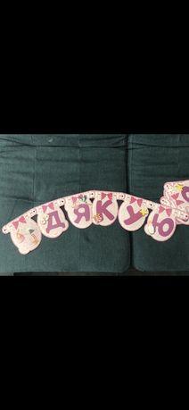 Надпись, гирлянда, растяжка, баннер Дякую за донечку (на выписку)