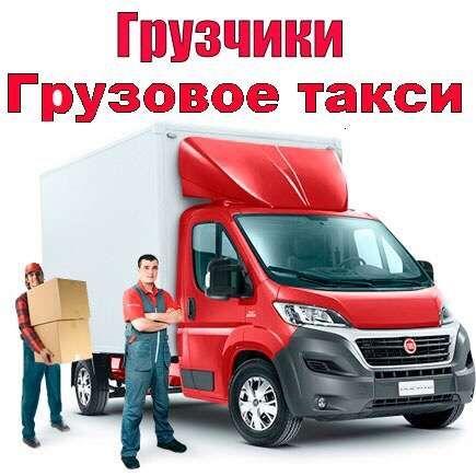 Грузоперевозки. Перевозка мебели. Квартирные и офисные переезды.