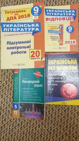 Книги для подготовки к ЗНО, ДПА, учебники, рабочие тетради, и другое
