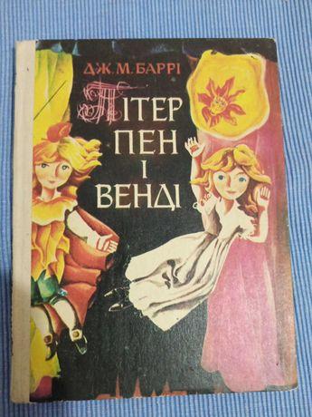 Книга Пітер Пен і Венді Дж.М.Баррі