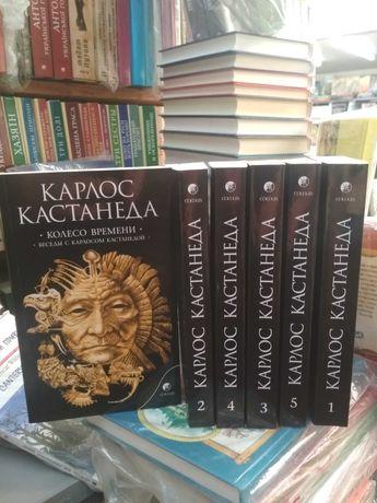 Карлос Кастанеда. Все тома.(полное издание)