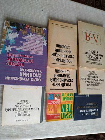 Книги Словники різножанрові