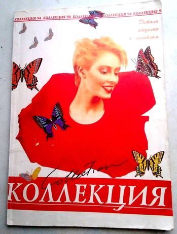 """"""" Коллекция""""  Минск 1994г."""