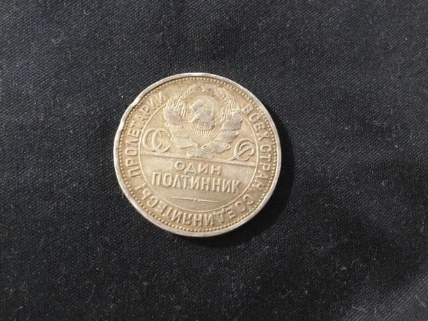 Монета серебренная один полтинник 1925 года СССР