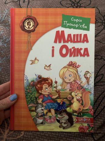 Детские книжки, дитячi книжки