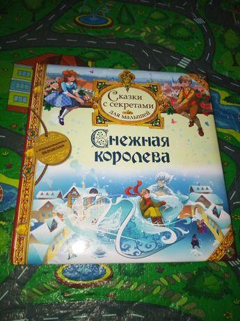 Снежная королева Росмэн
