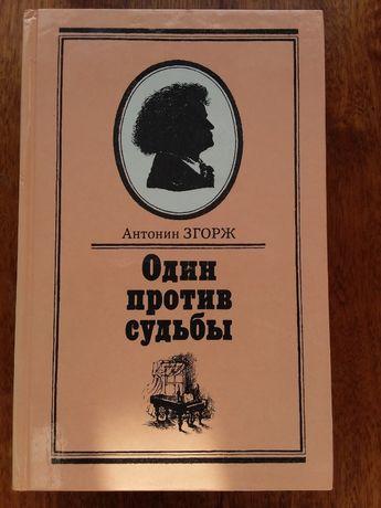 """А.Згорж """"Один против судьбы"""""""