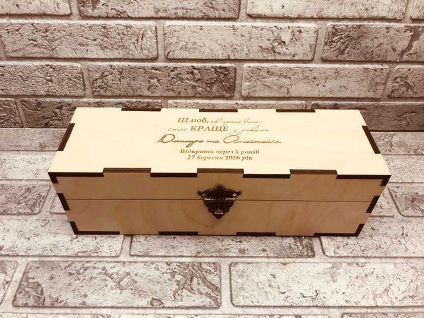 Пам'ятна коробка для вина на весілля. Відкрити через п'ять років
