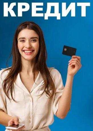 Онлайн частный займ Отличные условия без поручителей от 500грн