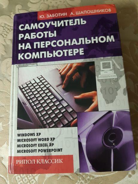 Самоучитель книга компьютер