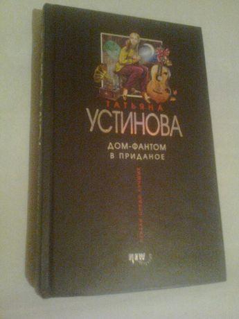 Дом-фантом в приданое. Автор  Татьяна Устинова.
