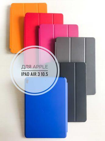 Кожаный чехол книжка Smart Case для Apple iPad все модели