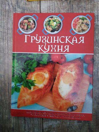 Грузинская кухня книга