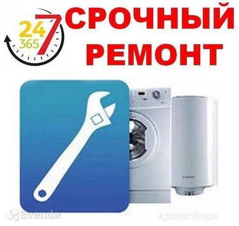 ремонт посудомоечных,стиральных машин