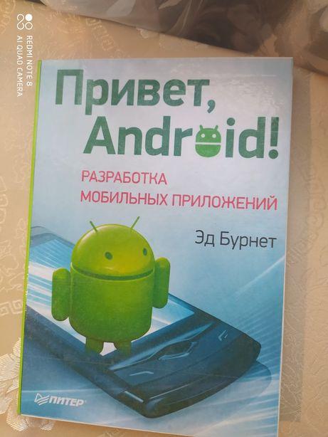 Эд Бурнет - Привет, Андроид! Разработка мобильных приложений