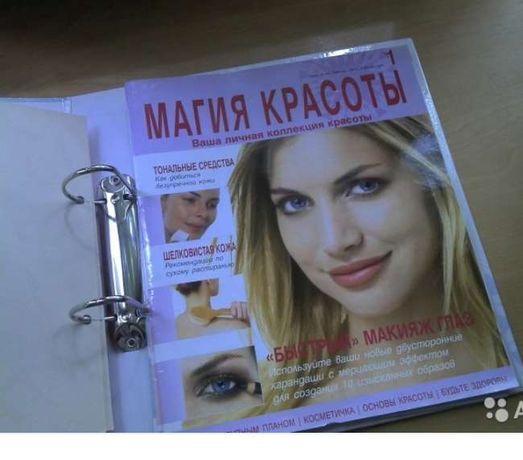 "Коллекция журналов "" Магия красоты"""