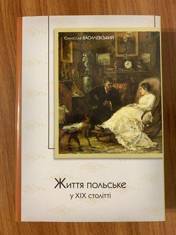 Книга «Життя польське у 19 столітті» С. Василевський