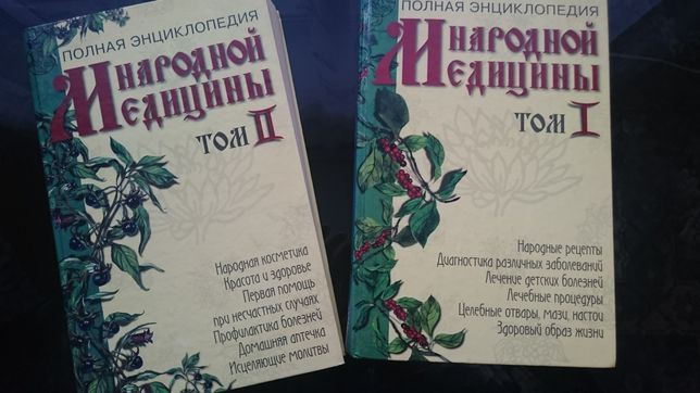 Продам: Полная Энциклопедия Народной Медицины в 2 томах.