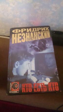 """Книга """"кто есть кто"""""""
