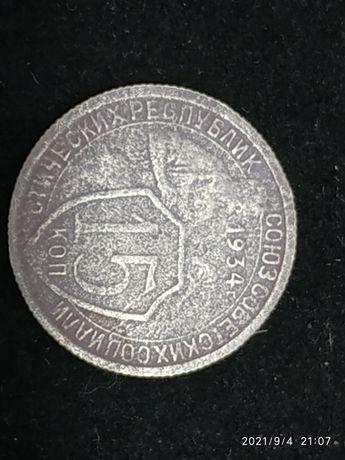 Монета 15 копеек 1934 года.Редкая монета.
