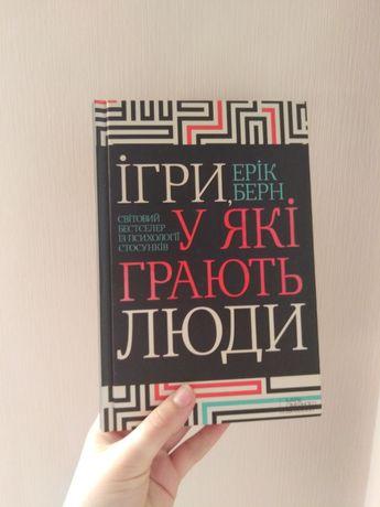 """Книжка """"Ігри, у які грають люди"""""""