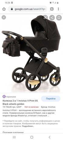 Продам коляску  INVICTUS  V PRINT Бельгия