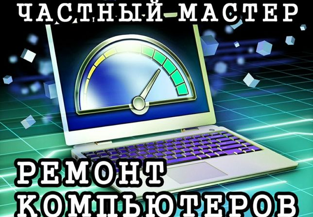 Частный мастер. Ремонт компьютеров на дому. Настройка Smаrt-ТV