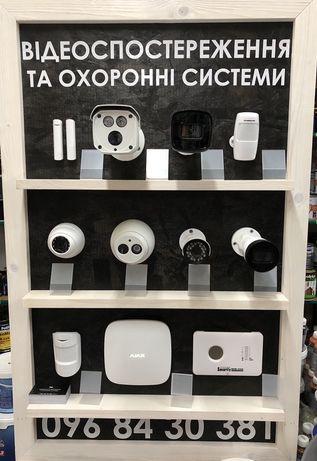 Відеоспостереження та Охоронні системи. Встановлення, Обслуговування.