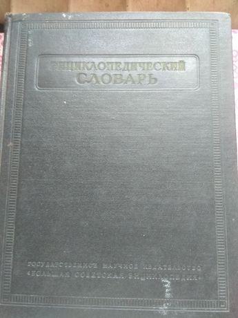 Энциклопедический словарь Б. А. Введенский 3 тома
