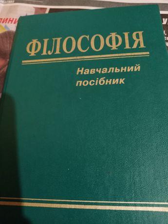 Філософія навчальний посібник