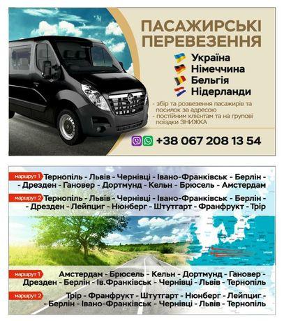 Пасажирські перевезення Україна-Німеччина-Бельгія-Нідерланди