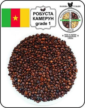 Кава в зернах (кофе) або мелена Робуста Камерун