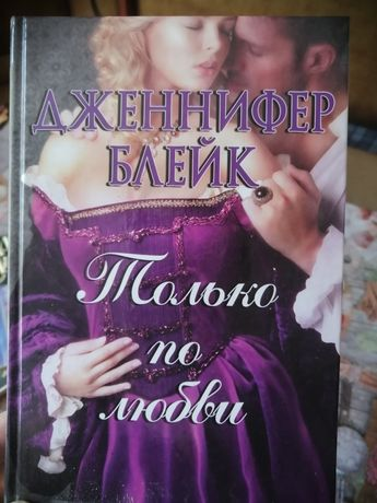 "Продам Книги ""Романи"""