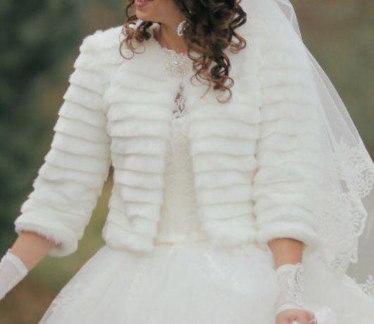 Весільна шубка