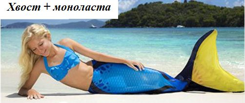 Хвост русалки + Моноласта фигурная