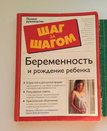 Книга Беременность и рождение ребенка