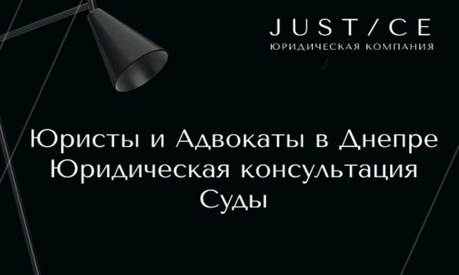 Юристы и Адвокаты в Днепре | Юридическая консультация | Суды