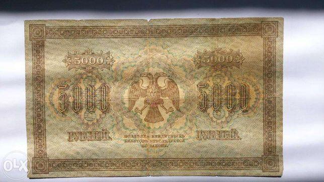 5000 рублей 1918 год