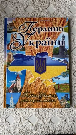 «Перлини України» О.М.Бєліков