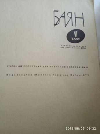 Баян 5 клас ноты ноти музыка музика музична школа музыкальная