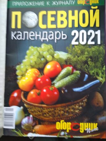 Продам журнал Огородник , посевной календарь на 2021 г, 25 грн