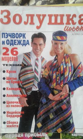 Журнал ЗОЛУШКА шьет