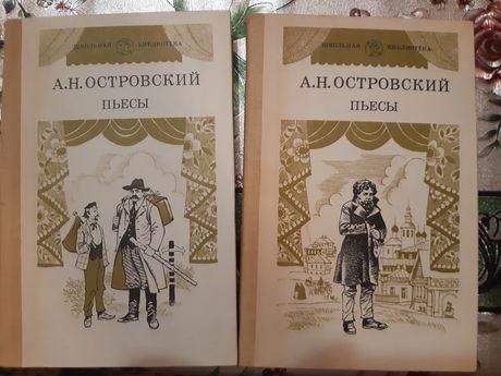А.Н. Островский произведения