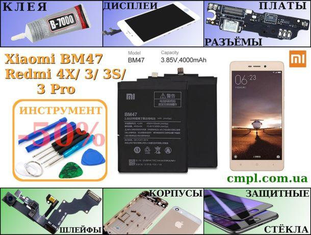 Аккумулятор батарея Xiaomi BM47 Redmi 4X/Note 4/4A/5A/Note 5/6a/5 Plus