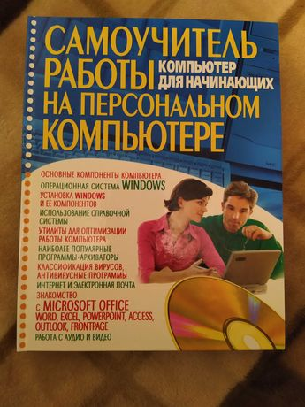 Ю. Попов Самоучитель работы на персональном компьютере. Для начинающих