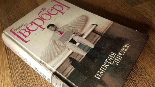 Книга фантастика Бернард Вербер Империя Ангелов
