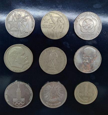 Юбилейные 1 Рубль СССР